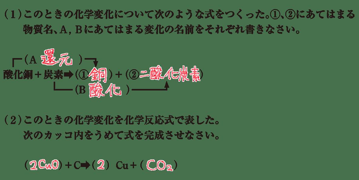 中2 理科化学11 練習2、答えあり