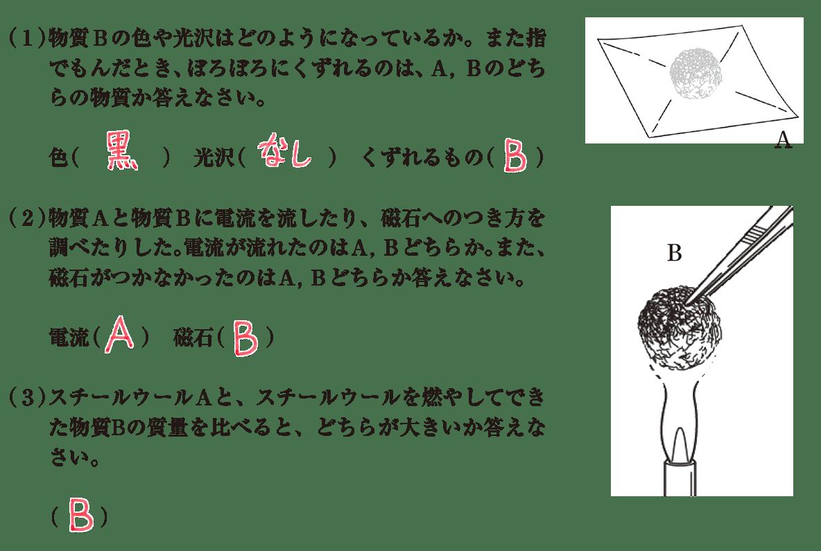 中2 理科化学9 練習1答えあり