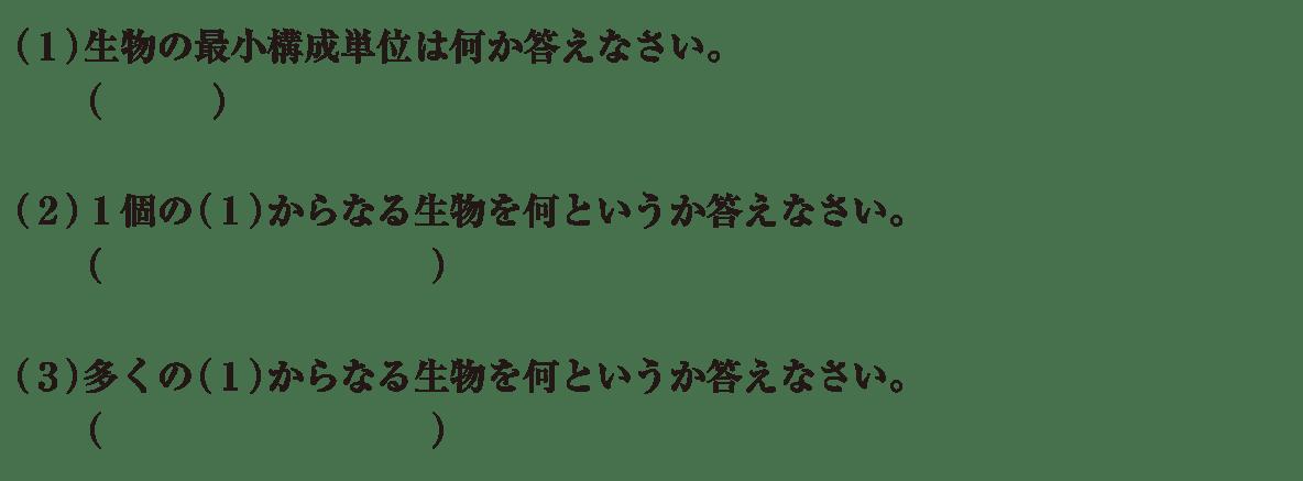 中2 理科生物2 練習(1)(2)(3)のみ、答えなし
