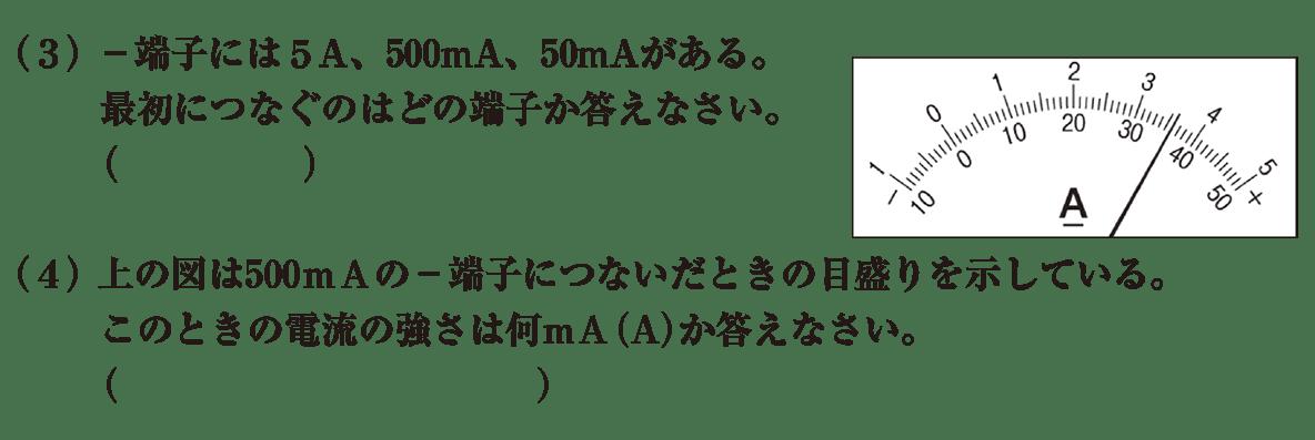 中2 物理3 練習1(3)(4) 答えなし