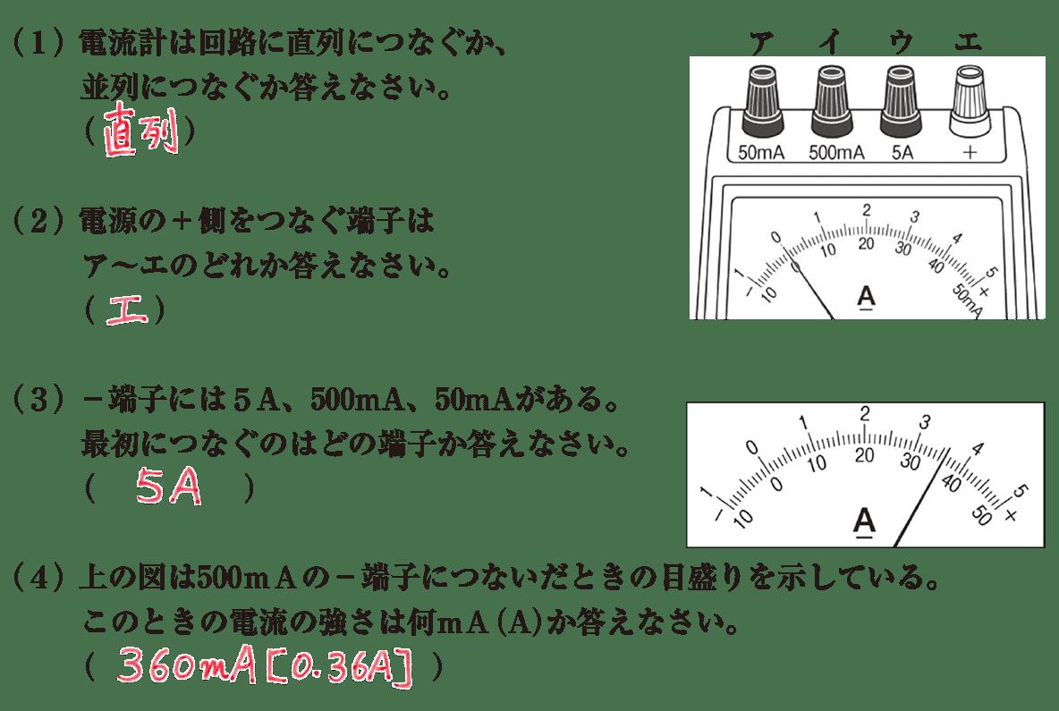 中2 物理3 練習1 答えあり