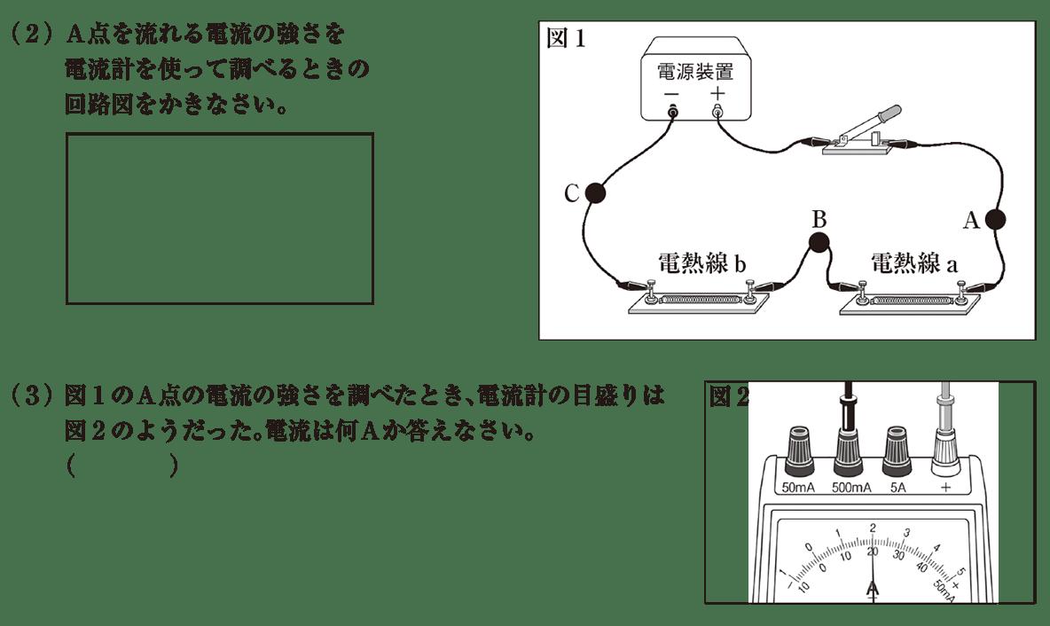 中2 物理4 練習1(2)(3)答えなし