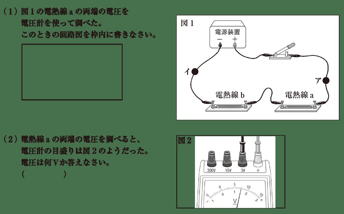 中2 物理4 練習2(1)(2) 答えなし