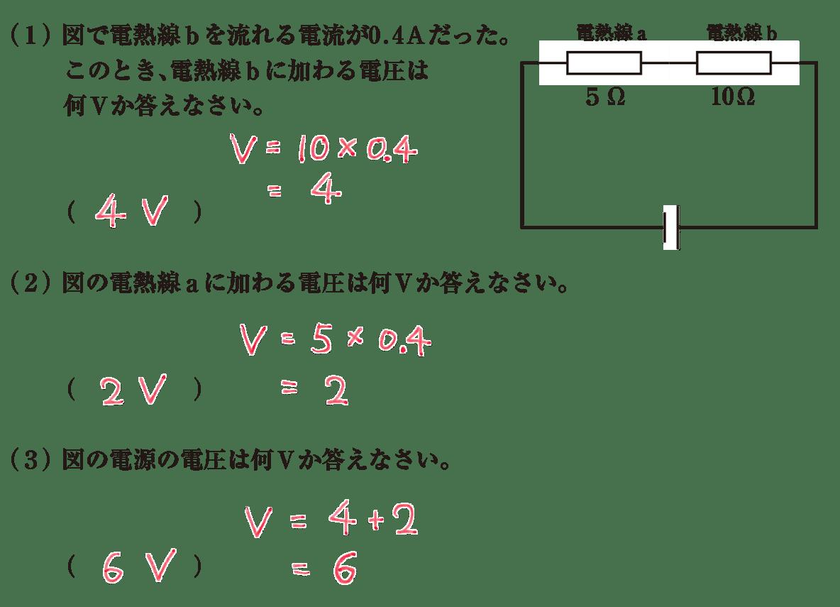 中2 物理7 練習1 答えあり