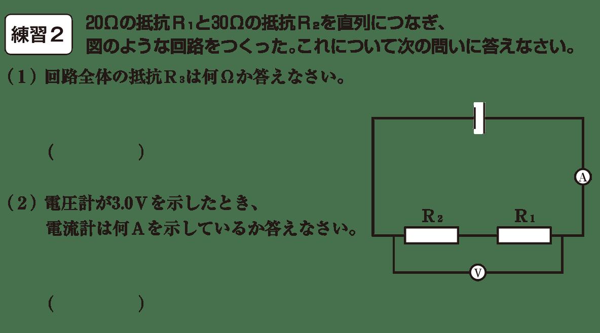 中2 物理7 練習2 答えなし