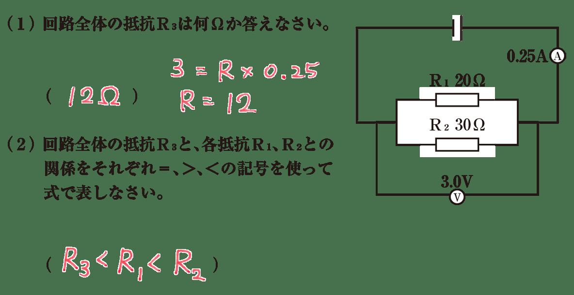 中2 物理8 練習2 答えあり