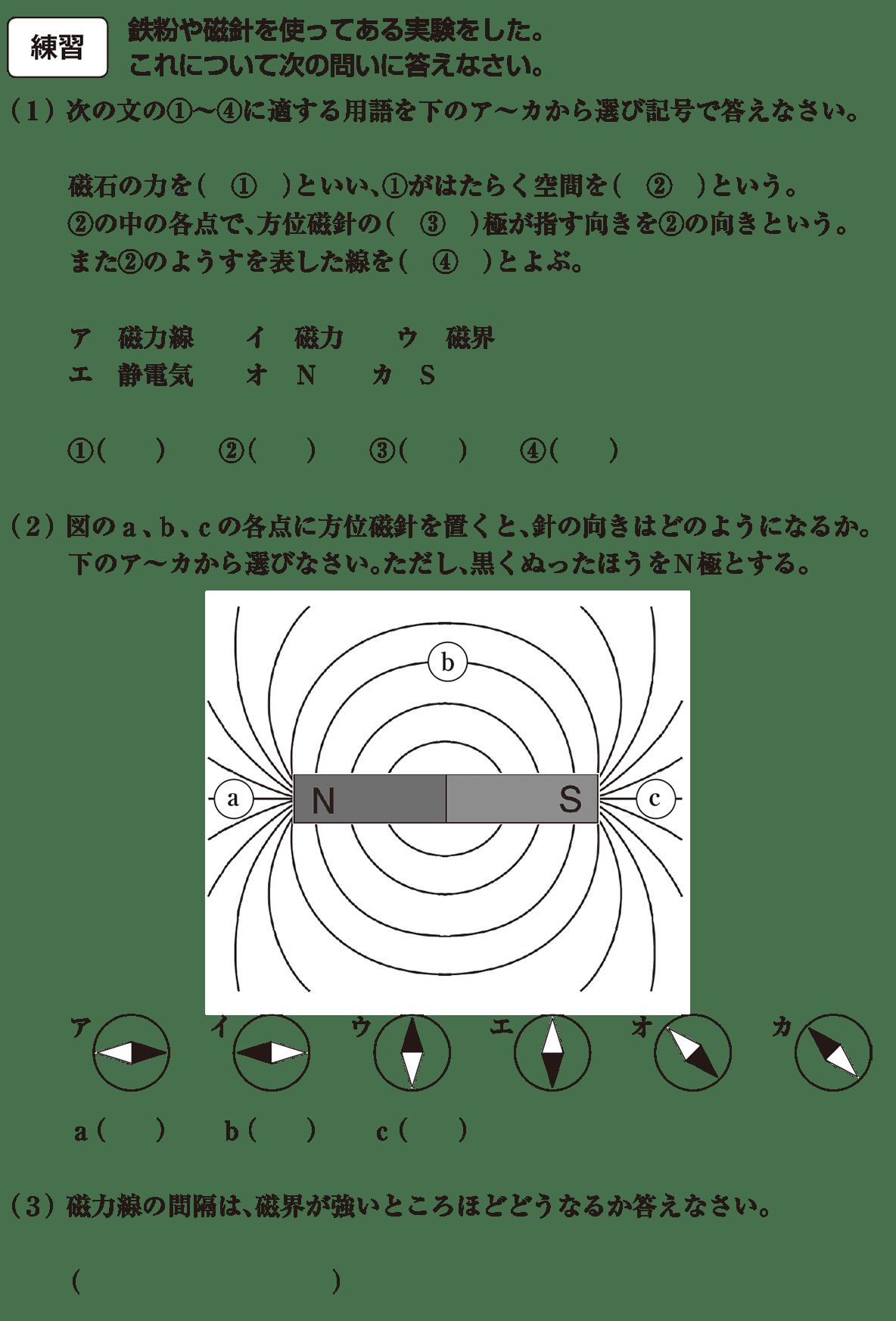 中2 物理11 練習 答えなし