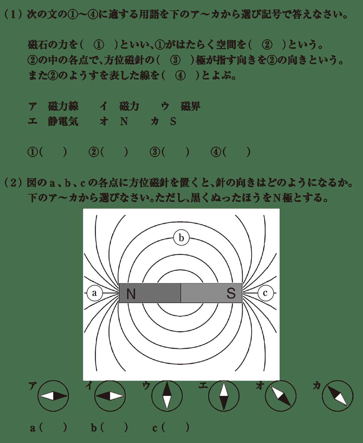 中2 物理11 練習(1)(2) 答えなし