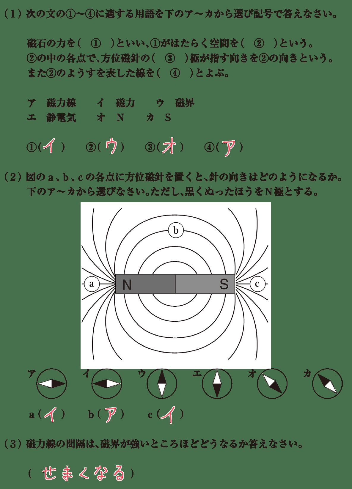 中2 物理11 練習 答えあり