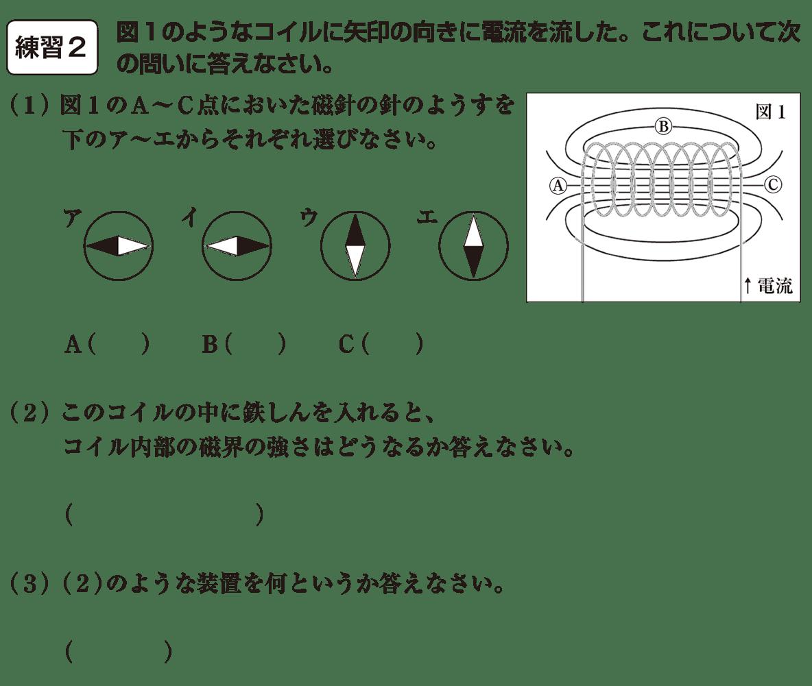 中2 物理12 練習2 答えなし