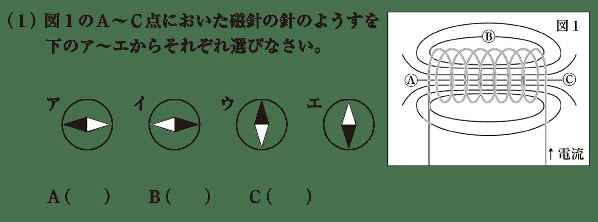 中2 物理12 練習2(1) 答えなし