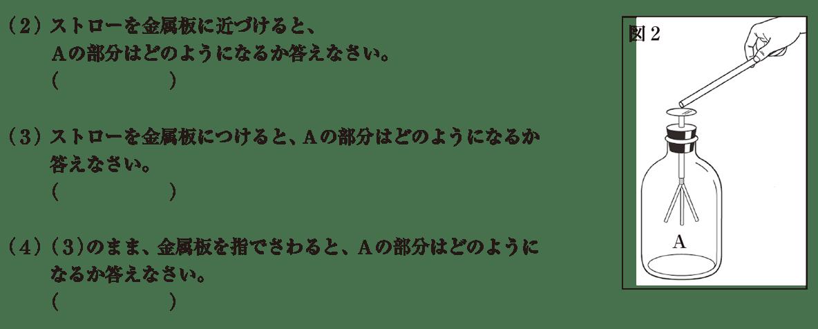 中2 物理16 練習2(2)(3)(4)答えなし