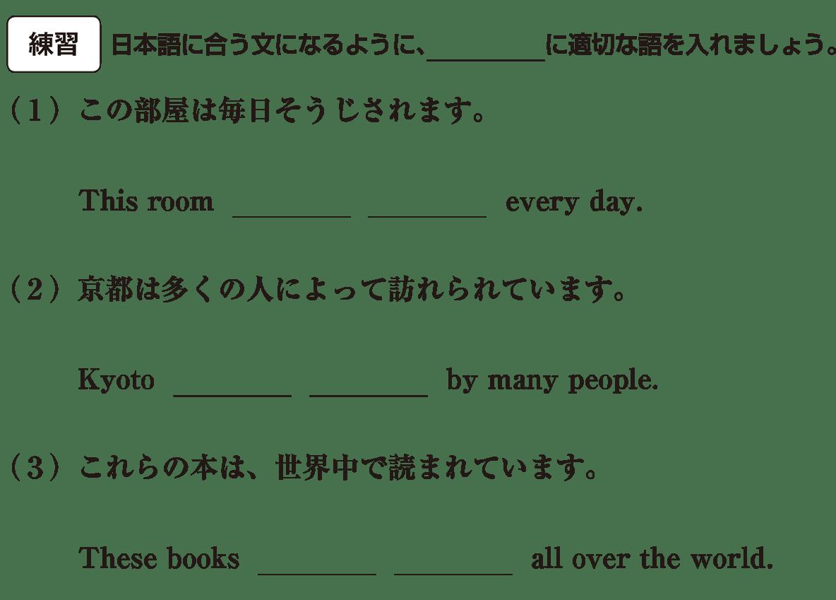 中3 英語77 練習