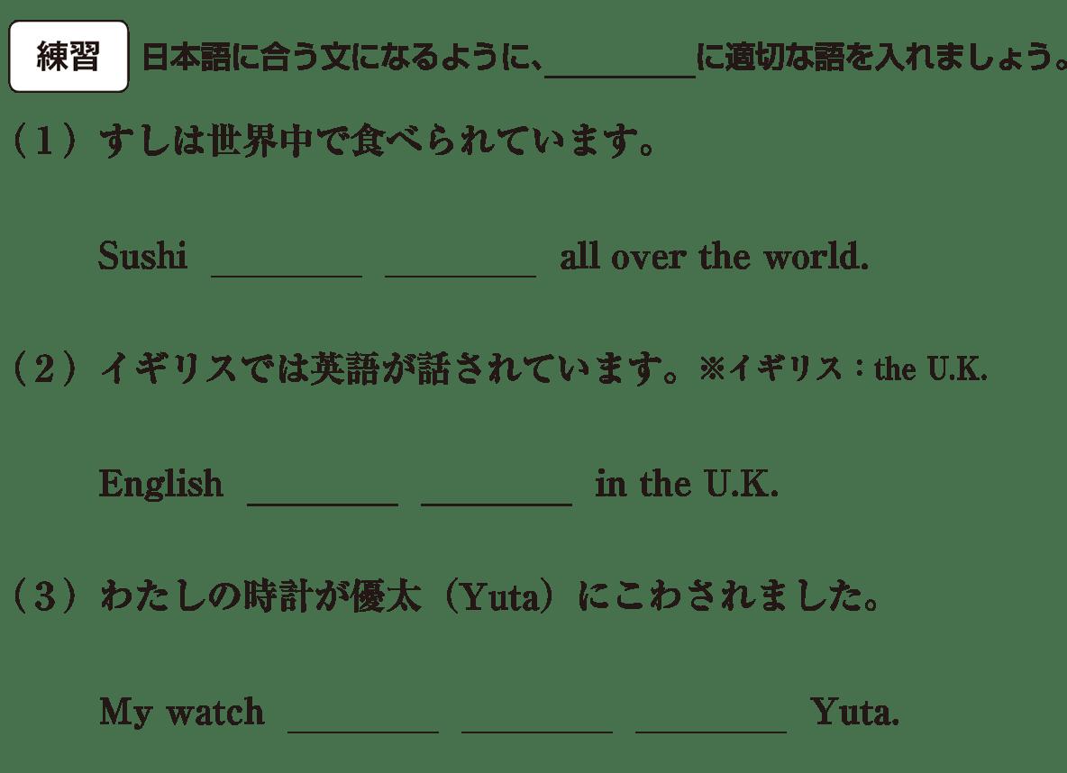 中3 英語78 練習
