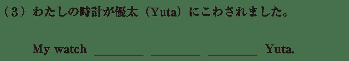中3 英語78 練習(3)