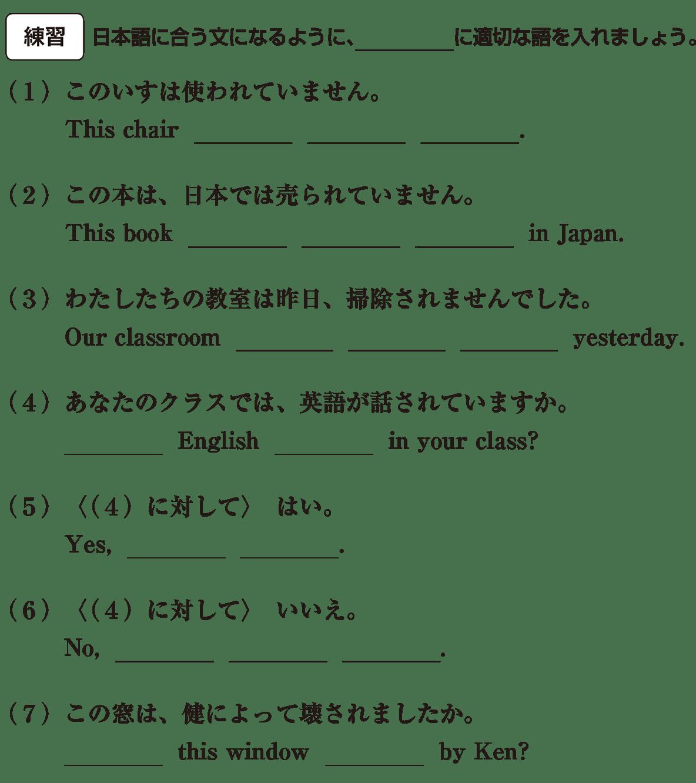 中3 英語79 練習