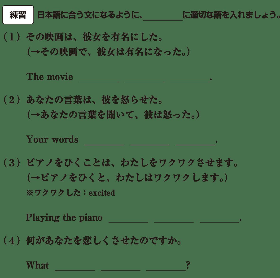 中3 英語80 練習