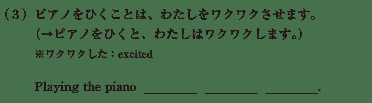 中3 英語80 練習(3)