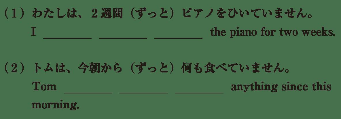 中3 英語82 練習(1)(2)