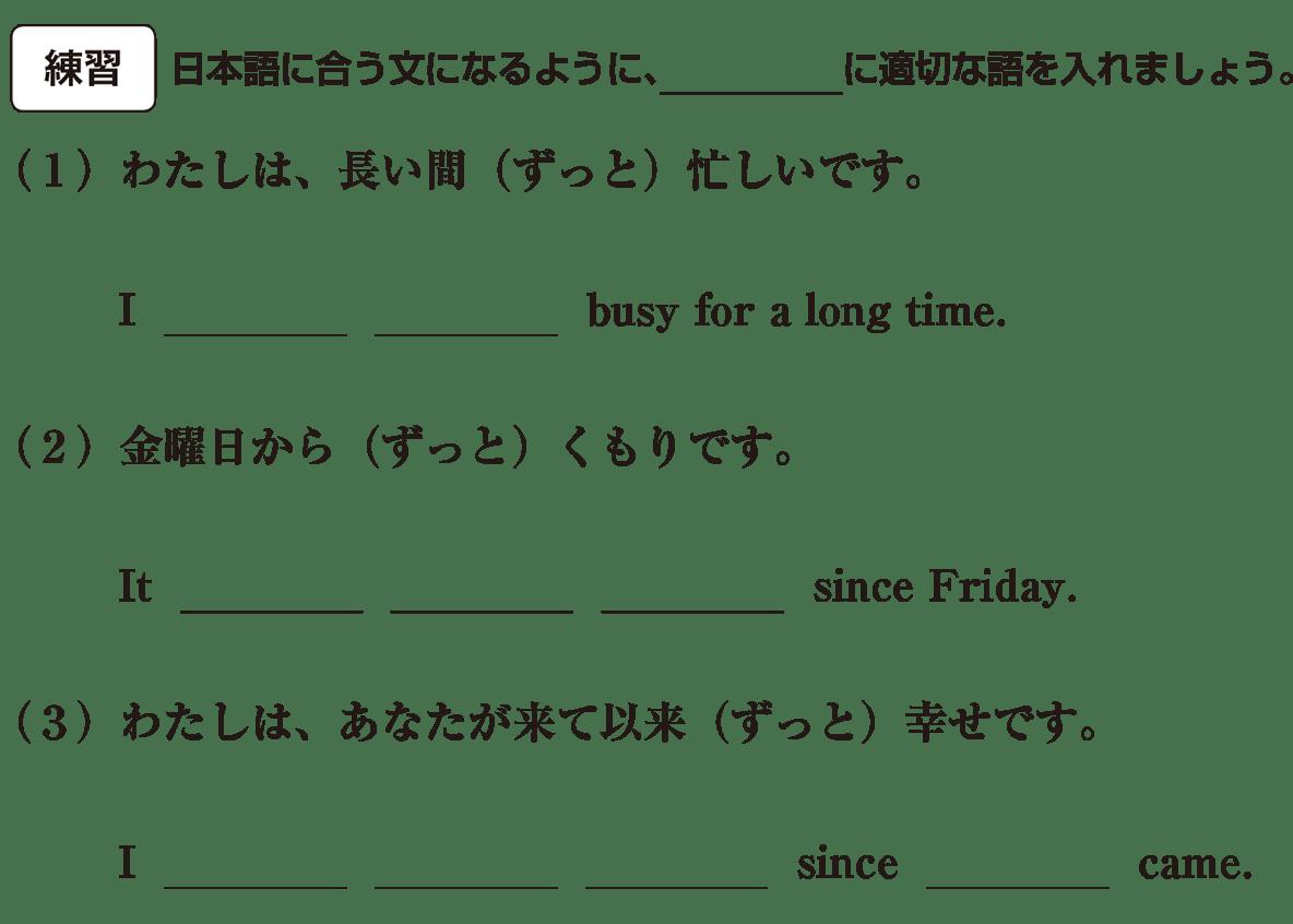 中3 英語83 練習