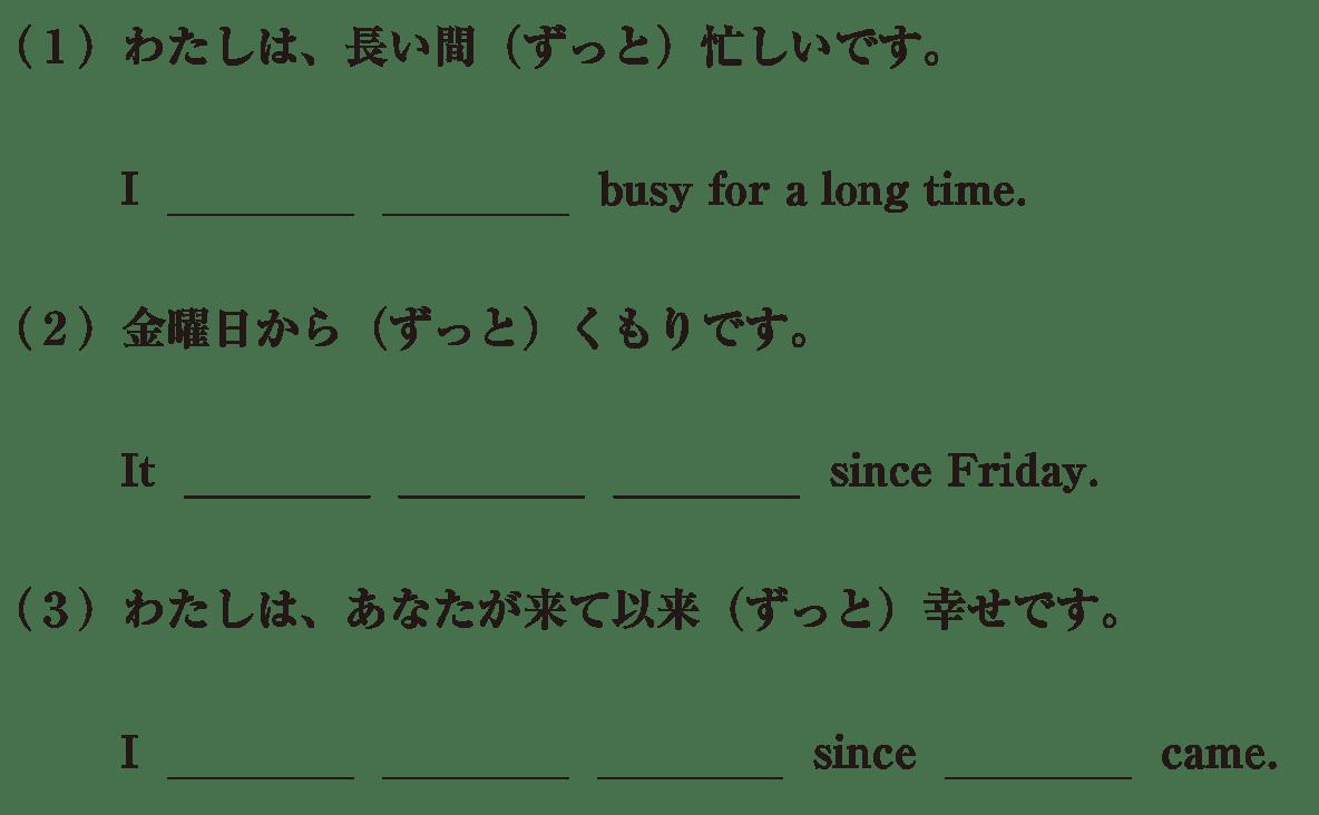 中3 英語83 練習(1)(2)(3)