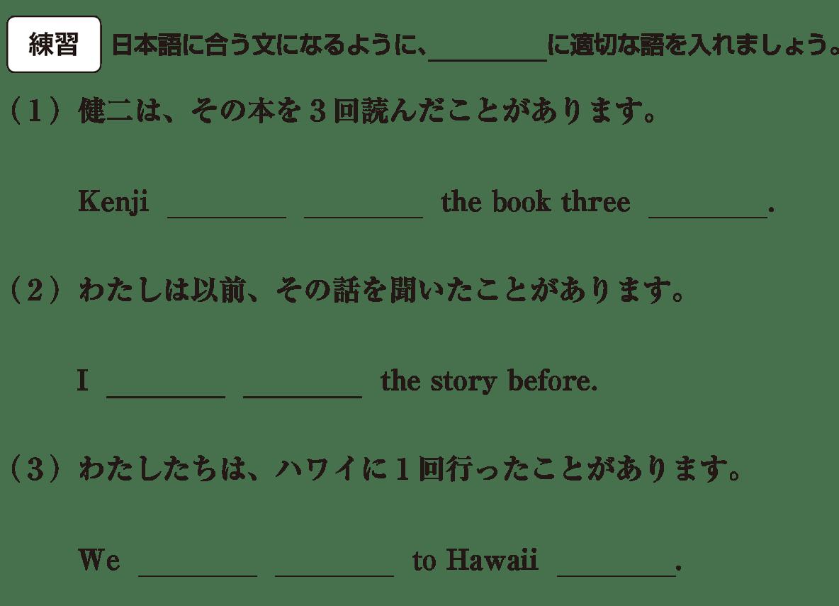 中3 英語84 練習