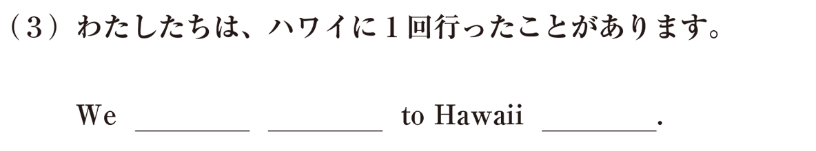 中3 英語84 練習(3)