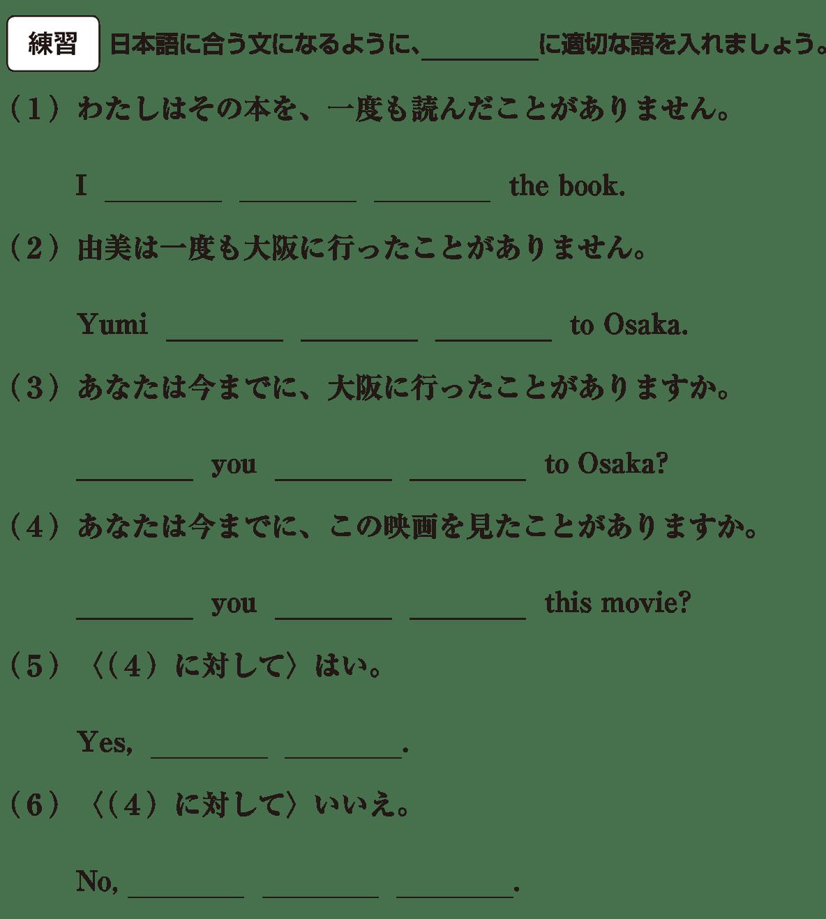 中3 英語85 練習