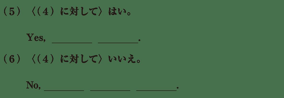 中3 英語85 練習(5)(6)