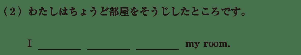 中3 英語86 練習(2)