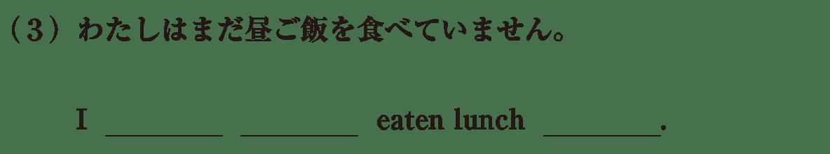 中3 英語86 練習(3)