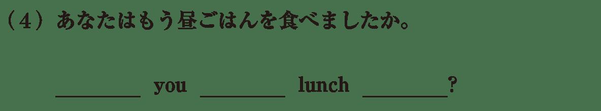 中3 英語86 練習(4)