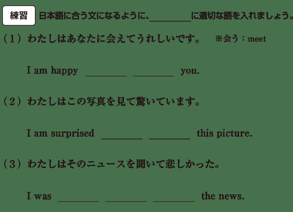 中3 英語87 練習
