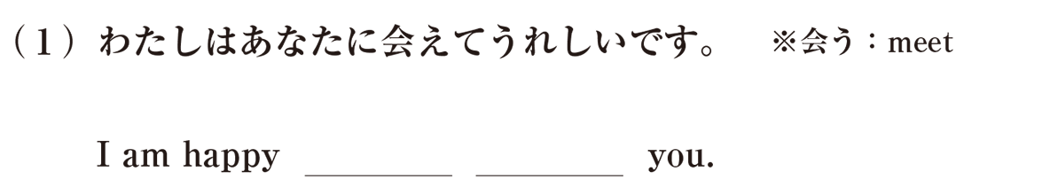 中3 英語87 練習(1)