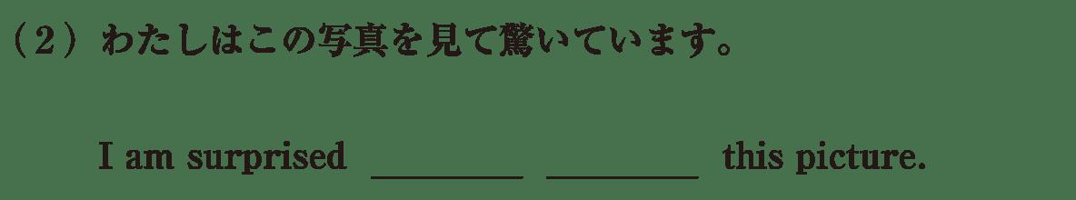 中3 英語87 練習(2)