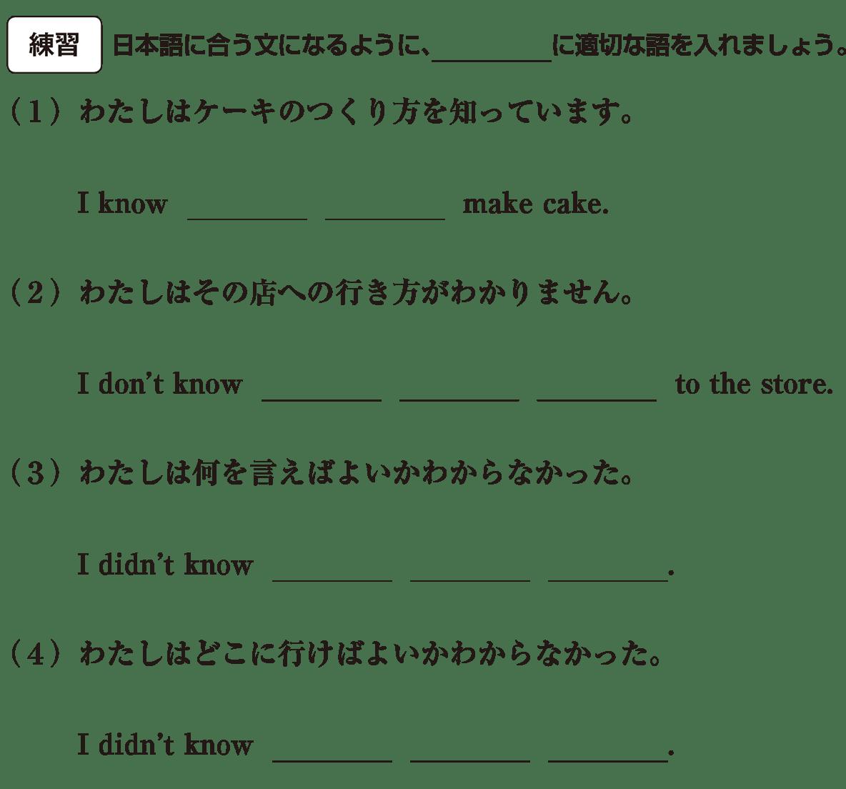中3 英語88 練習
