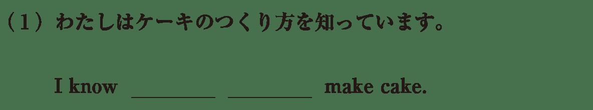中3 英語88 練習(1)