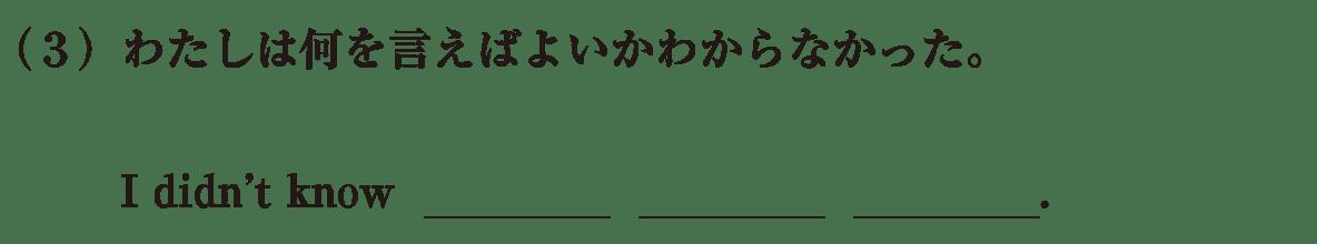 中3 英語88 練習(3)
