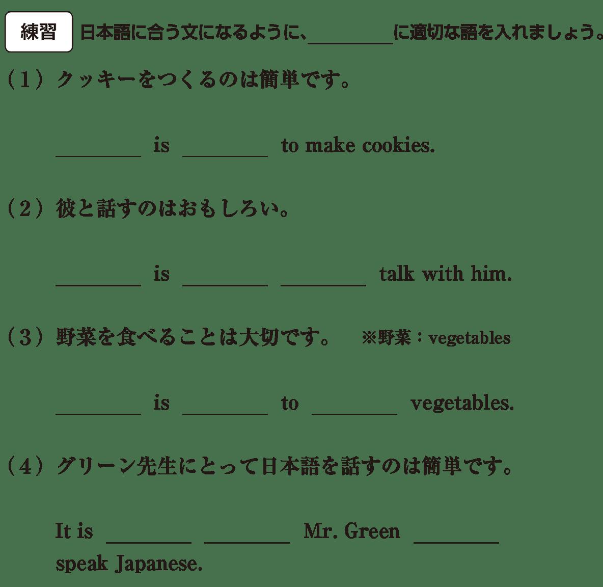 中3 英語89 練習