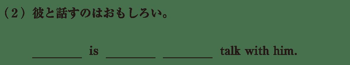 中3 英語89 練習(2)