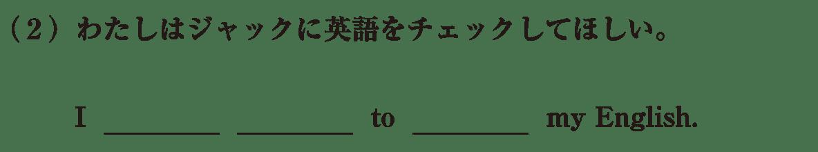 中3 英語90 練習(2)