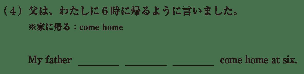 中3 英語90 練習(4)