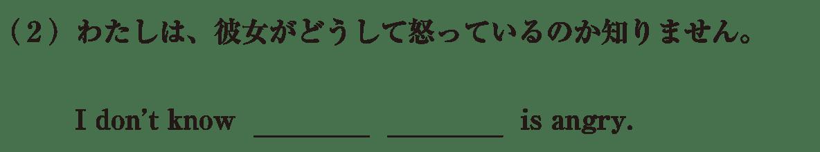 中3 英語91 練習(2)