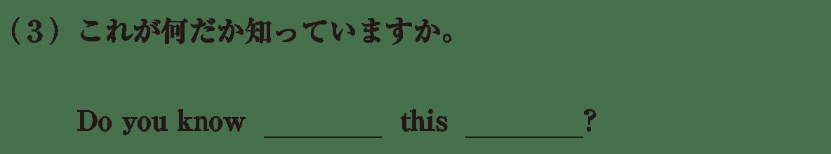 中3 英語91 練習(3)