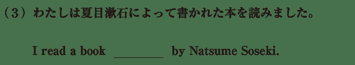 中3 英語93 練習(3)