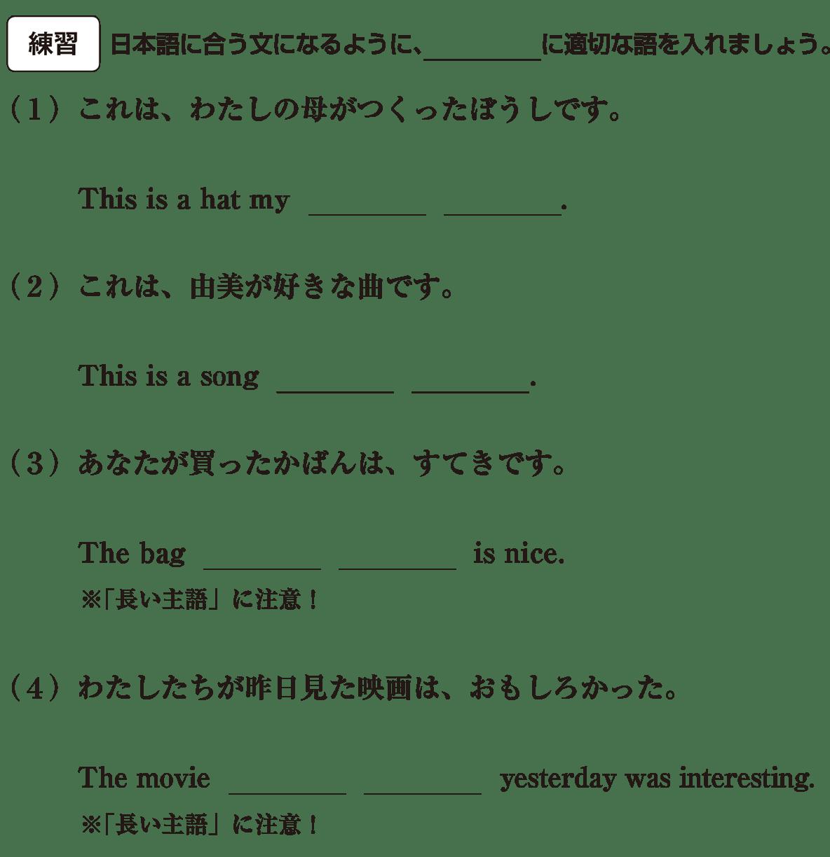 中3 英語94 練習