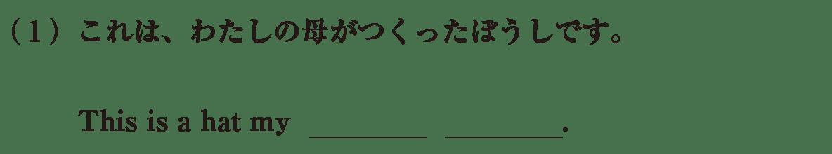 中3 英語94 練習(1)