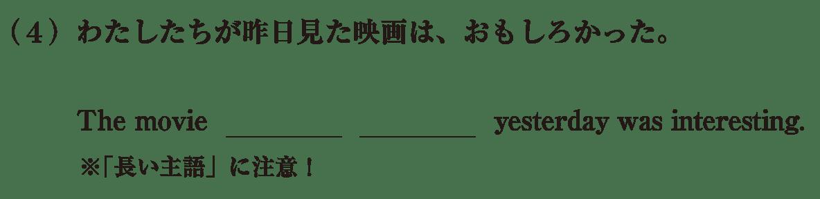 中3 英語94 練習(4)
