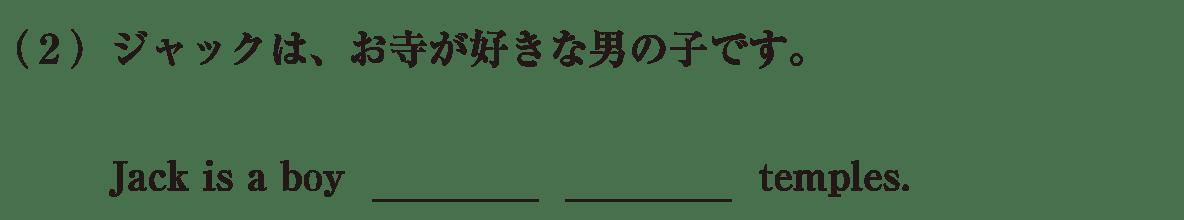 中3 英語95 練習(2)