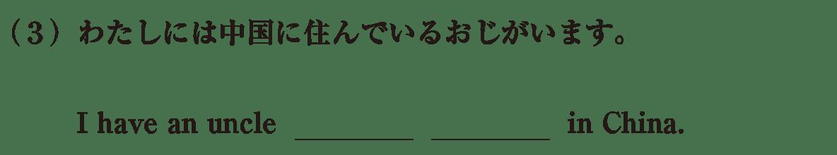 中3 英語95 練習(3)